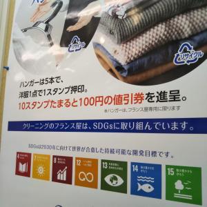 お得で気持ちのいいモノの手放し方 クリーニング屋さんの取組 SDGs