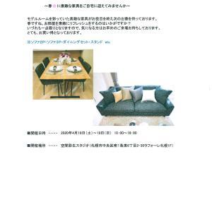 モデルルームを彩っていた素敵な家具