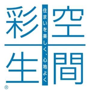 『お気軽、お手軽、空間彩生相談会。』 7月の開催日程