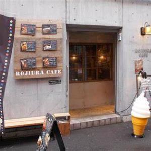 ROJIURA Cafe (ロジウラカフェ)