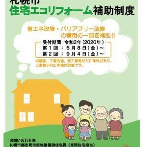 「第2回 札幌市住宅エコリフォーム補助金制度」活用リフォーム相談会 開催!!