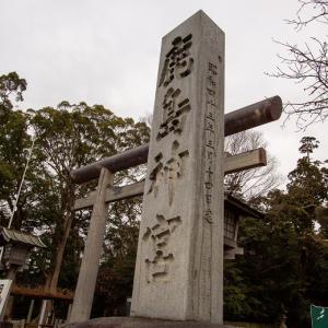 鹿島神宮 ④龗神社