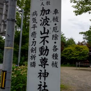 加波山不動尊神社