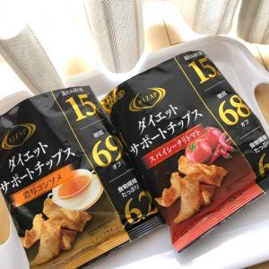 高たんぱく質・低糖質の大満足おやつ【RIZAP『ダイエットサポートチップスシリーズ』】