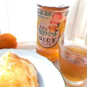 ヘルおいしー!機能性表示食品ブレンド茶【ダイドードリンコ『大人のカロリミット茶』】