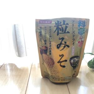 レシピ無限大!【マルコメ『料亭の味フリーズドライ粒みそ』】