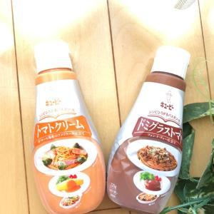RSP 83rd Live【キユーピー 『レシピひろがるパスタソースシリーズ』】