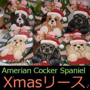 クリスマスリース コッカーグッズ 犬雑貨