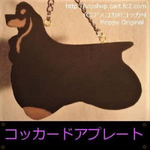 ご注文THANKS コッカーシルエット型ドアプレート 犬雑貨