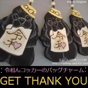 ご注文Thanks 令和んコッカーのバッグチャーム ブラックグッズ 犬雑貨