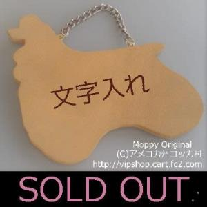SOLD OUT THANKS コッカーシルエット型ドアプレート バフグッズ