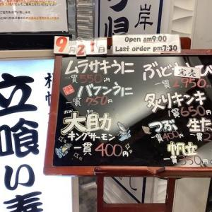 新千歳空港の立ち食い寿司〜2019秋分