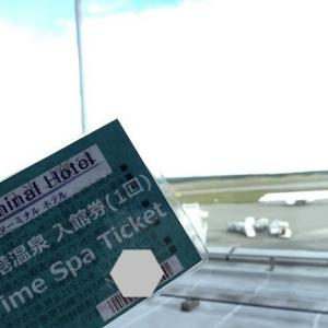新千歳空港直結エアターミナルホテルのうれしいサービス(まとめ)〜2019秋分