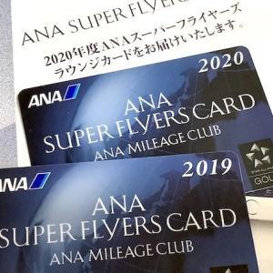 新しいスーパーフライヤーズラウンジカードが届きました20200323