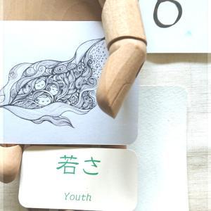 今日のHoNoチャンネル~「光」(白)「若さ」