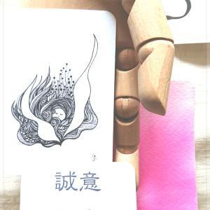今日のHoNoチャンネル~「桜色」「誠意」Sincerity(3)