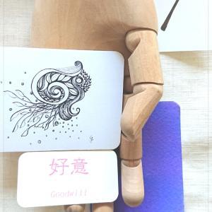 今日のHoNoチャンネル~「菫色」「好意」