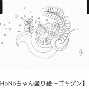 HoNoちゃんグッズ 30パーセントoffクーポンを発行しました。