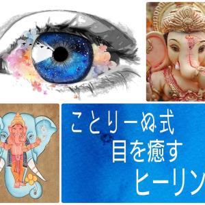 『目を癒すヒーリング講座』開催します。