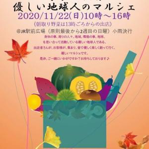明日です!JR奈良駅前~優しい地球人のマルシェ