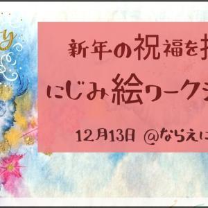 新年の祝福を描こう~にじみ絵ワークショップ