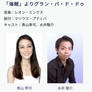 牧阿佐美バレエ団 水井駿介