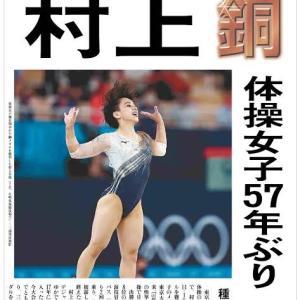 東京オリンピック体操女子 村上茉愛