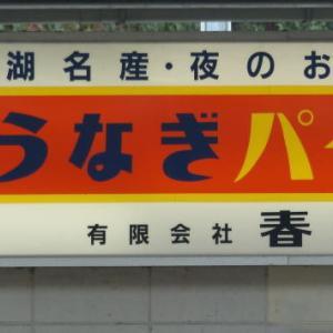 東海道線 金谷駅 春華堂「うなぎパイ」 ホーム看板 点描
