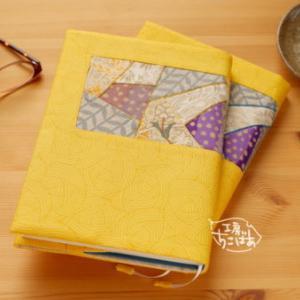 黄色のブックカバーA5判