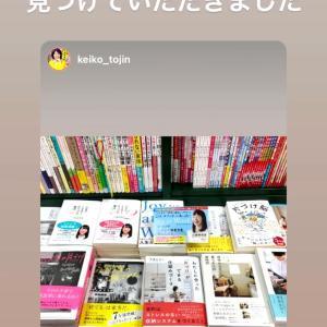 7/6著者トーク!星野美和さんをお迎えします!!