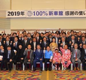 100%新車館2019年忘年会~感謝の集い~