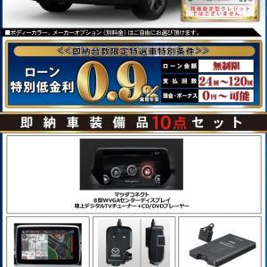 今だけ!金利0.9%!【即納台数限定車】マツダ CX-5 2.2XD プロアクティブ