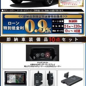 今だけ!金利0.9%!【即納台数限定車】マツダ CX-8 2.2XD プロアクティブ Sパッケー