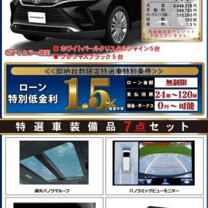 Amazonで新車が買える!【即納台数限定車】ハリアー 2.0 Z