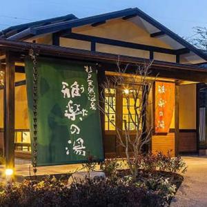 加須店近くのおすすめ温泉!雅楽の湯