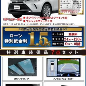 金利1.5%【台数限定即納車】ハリアー 2.0Z