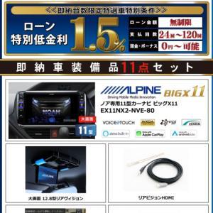 金利1.5%【台数限定特選車】ノア 2.0 Si W×BⅢ