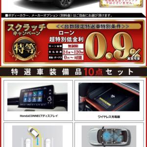 復活!金利0.9%【台数限定特選車】新型ヴェゼル e:HEV Z