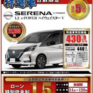 低金利1.5%【台数限定特選車】ハイブリッドミニバン 低燃費ファミリーカー特集!