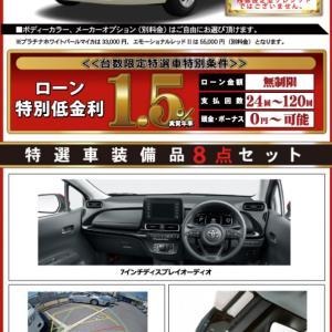 超低金利0.9%!【台数限定特選車】新型アクア 1.5 X