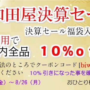 美和田屋恒例決算セール8/23(金)21時より!