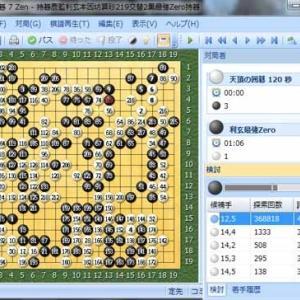 古棋譜に半目のコミ