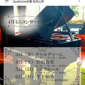 スパ&ホテル水春松井山手コンサートしばらく休演です