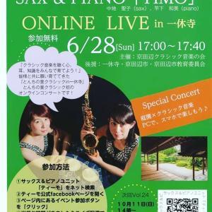 オンラインコンサート開催致します❗️