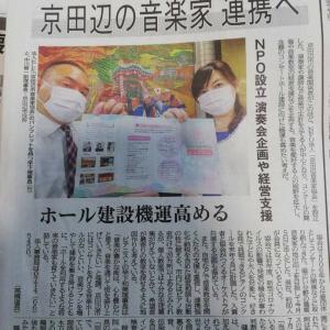 京都新聞山城版