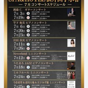 スパ&ホテル水春松井山手コンサート再開します