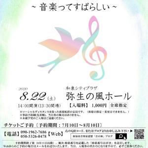 『音の和』特別演奏会~音楽って素晴らしい~