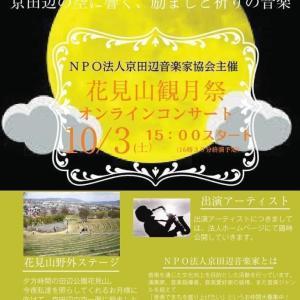 花見山観月祭オンラインコンサート
