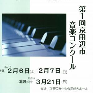 第1回京田辺市音楽コンクール開催のお知らせ