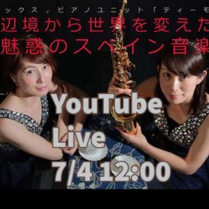 Youtube  Live開催のお知らせ